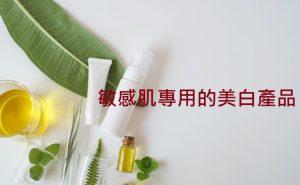 敏感性肌膚專用產品